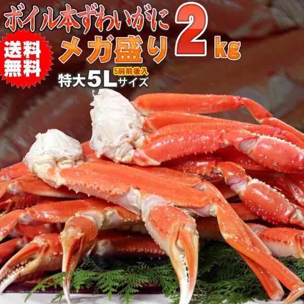 送料無料 ボイルズワイガニ1肩350g超5Lずわい蟹メガ盛り3.2kg化粧箱