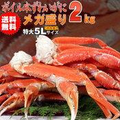 送料無料ボイルズワイガニ(カニかに蟹)350g超特大5Lずわい蟹メガ盛り4kg化粧箱入