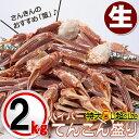 送料無料 1肩350g超 特大5L〜7L 生ずわい蟹 てんこ盛り 3.2kg化粧箱