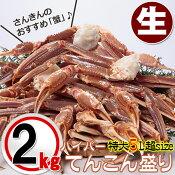 送料無料1肩350g超の特大5Lサイズ生ずわい蟹てんこ盛り3.5kg化粧箱入