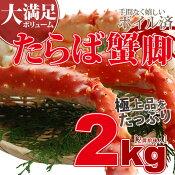 特大ボイルタラバ蟹(茹たらばがに)2.2kg前後送料無料