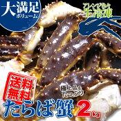 特大サイズ生タラバ蟹(たらば)2.2kg送料無料極大蟹の王様