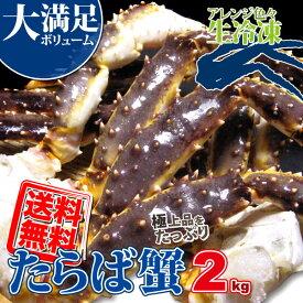特大サイズ 生 タラバ 蟹(たらば)2.2kg 送料無料 極大蟹の王様