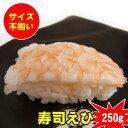 不揃いで訳あり 寿司えび(巻き・チラシ用)250g 蒸しエビ