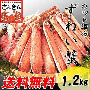 生 ずわい 蟹(かに カニ)カット済み1.2kgセット 送料無料