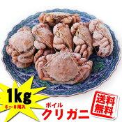 送料無料ボイルクリガニ約1kg(6〜8尾入り)毛ガニ