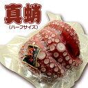 【週間特売】真蛸(マダコ) お刺身用 ハーフサイズ 400~450g