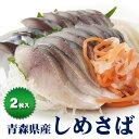 【週間特売】青森県産 しめさば 2パック セット 原材料も製法もこだわった絶品シメ鯖
