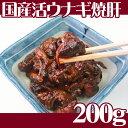 【週間特売】国産 活うなぎ 肝焼き「鰻焼き肝」200g