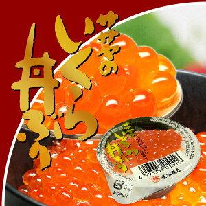 北海道産 味付イクラ 80g マルサ笹谷商店 (いくら醤油漬け) お試しサイズ