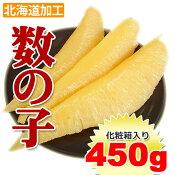 ご予約北海道加工塩数の子450g(特大サイズ13-15本前後入)化粧箱入