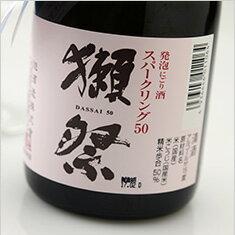獺祭(だっさい) 発泡にごり酒 スパークリング50【箱なし】 720ml