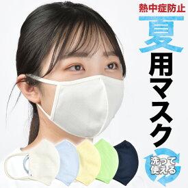 夏用 抗菌防臭 吸水速乾 熱中症防止 熱中症対策 エチケット マスク 夏用マスク 男女兼用 抗菌 繰り返し使える 日本製 防臭 男性 女性 即納 感染予防 夏 涼しい