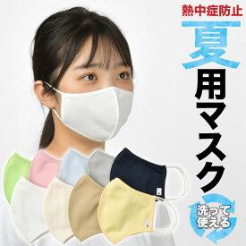 マスク 夏用 抗菌防臭 吸水速乾 息がしやすい スポーツ 熱中症防止 黒 熱中症対策 エチケット 夏用マスク 男女兼用 抗菌 繰り返し使える 日本製 防臭 男性 女性 即納 感染予防 夏 涼しい ムレない かぶれない