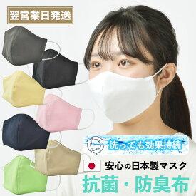 マスク 日本製 抗菌布 洗える 布マスク 男女兼用 在庫あり 送料無料 ウイルス mask 不織布 ますく 3層構造 対策 ウィルス対策 飛沫防止 ウイルス対策 フェイスマスク 立体 ふつうサイズ 国内発送 大人用 女性用 子ども用
