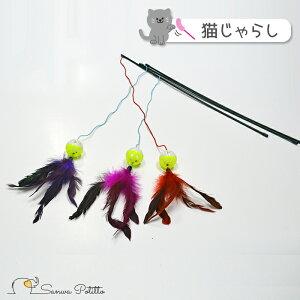 猫じゃらし シックカラー 083-096 ピンク 赤 えんじ 紫 おもちゃ 玩具 猫のストレス解消 猫グッズ 猫と遊ぶ 仔猫 キトン 猫用おもちゃ 野生 羽根 ※色の選択はスタッフにお任せ