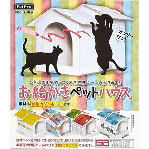 ペットプロ お絵かきペットハウス ドッグハウス キャットハウス アート お絵描き 犬 猫 工作 DIY 手作り
