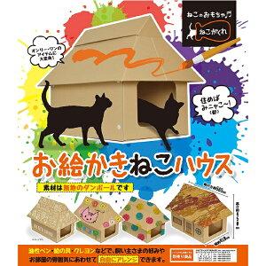 ペットプロ お絵描きねこハウス キャットハウス ドッグハウス アート お絵描き 犬 猫 工作 DIY 手作り