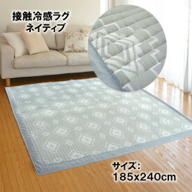 185x240cm 3畳用 ひんやりクール冷感ラグ「ネイティブ」クールでかっこいい幾何柄 ご家庭で丸洗いOK 夏用ラグ 新入荷