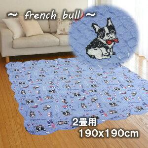 190x190cm 2畳用 フレンチブルドッグ かわいい犬柄マルチカバー ソファー・ベットカバー・ラグにも使える 丸洗いOK 新入荷