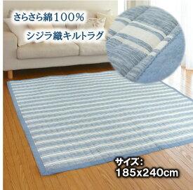 185x240cm 3畳用 ライム 綿100%シジラ生地使用 さらさらストライプ柄のキルティングラグ 夏用ラグ 新入荷