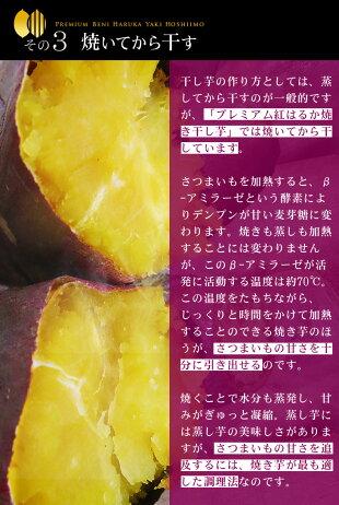 [メール便送料無料]紅はるか焼き干し芋150g南九州産べにはるか使用国産ほしいもオキス