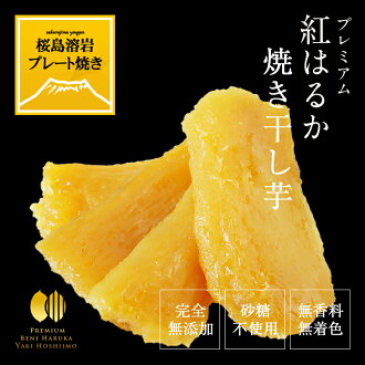 [] Far red dried roasted potatoes 150 g south Kyushu from other too far you want using the domestic ox