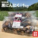 黒にんにく 青森県産 バラ 1キロ (500g×2) 沢田ファーム 自家製 無選別 無添加 送料無料 【申し訳ございませんがご…