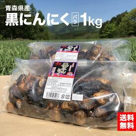 黒にんにく 青森県産 バラ 1キロ (500g×2) 沢田ファーム 自家製 無選別 無添加 送料無料 【申し訳ございませんがご好評につき只今製造中です】