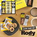ロディ カフェタイムセット OSM-05 【 Rody スイーツセット 洋菓子 【のし包装可】_