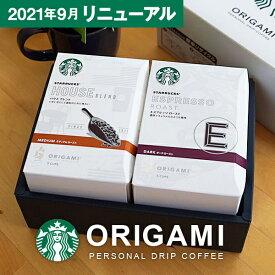 スターバックス オリガミ パーソナル ドリップコーヒーギフト SB-15N 【のし包装可】_