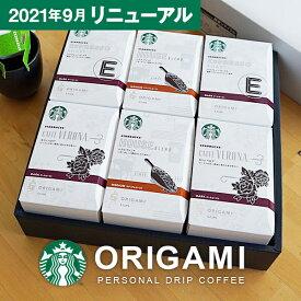 スターバックス オリガミ パーソナル ドリップコーヒーギフト SB-50N 【のし包装可】_