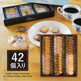 神戸トラッドクッキー TC-15 【メーカー包装紙、外のし対応】_