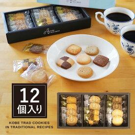 神戸トラッドクッキー TC-5 【メーカー包装紙、外のし対応】_
