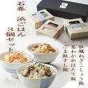 石巻 浜ごはん3個セット(牡蠣ねぎこしょう飯、茎わかめほたて飯、ごま鮭すし飯)(化粧箱入り)