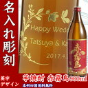 【名入れ酒】赤霧島 25度 900ml 英字デザイン 名入れ彫刻ボトル【霧島酒造 紫芋焼酎】【1個口発送】【税別15000円以上…