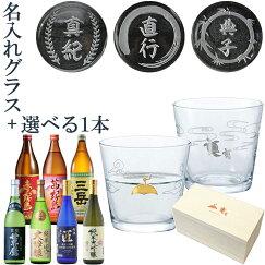 【名入れグラス】縁起物名入れペアグラス++選べる人気和酒8選セット【送料無料(北海道・九州・沖縄離島を除く)】