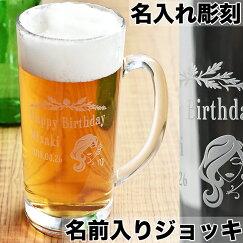 名入れグラス名前入りビアジョッキ435ml【送料無料(北海道・九州・沖縄離島を除く)】還暦、誕生日、退職祝いなどに