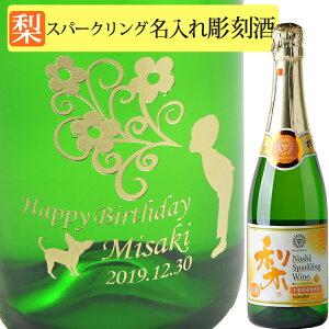 名入れ彫刻ワイン(国産梨スパークリング ワイン 白720ml) 彫刻メッセージ 結婚祝い 退職祝い、還暦、誕生日等のプレゼント・ギフト