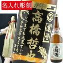 一刻者 25度 1800ml 名入れ彫刻ボトル 和柄デザイン 霧島酒造 紫芋焼酎 退職祝い、還暦、誕生日等のプレゼント・ギフト