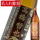 名入れ酒 虎斑霧島(とらふきりしま) 数量限定焼酎 彫刻ボトル ギフト 25度 900ml 霧島酒造 芋焼酎 退職祝い、還暦、…