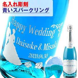 名入れ彫刻ワイン スパークリング(ラ・ヴァーグ・ブルー 750ml) 彫刻メッセージ 【結婚祝い 誕生日 プレゼント ギフト】