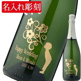 名入れ彫刻ワイン(スパークリング) 彫刻メッセージ 【結婚祝い 誕生日 プレゼント ギフト】【送料無料(北海道・九州・沖縄離島を除く)】