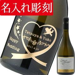 名入れ彫刻白ワイン彫刻メッセージ結婚祝い誕生日プレゼントギフト【送料無料(北海道・九州・沖縄離島を除く)】