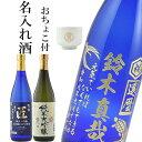 名入れ酒 彫刻 ギフト 選べる日本酒 純米大吟醸酒 720ml 和柄デザイン 専用の御猪口(おちょこ)付き 退職祝い、還暦…