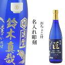 名入れ酒 日本酒 彫刻ボトル ギフト 匠 純米大吟醸720ml 和柄デザイン 【専用の御猪口(おちょこ)付き】【還暦、誕生…