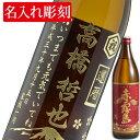 名入れ酒 赤霧島 焼酎 彫刻ボトル ギフト 25度 900ml 和柄デザイン【霧島酒造 紫芋焼酎】【還暦、誕生日、退職祝い等…