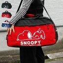 スヌーピー ボストンバッグ 2way レディース 女子 大人ファスナー 大容量 ナイロン ショルダー キャラクター 旅行 修…