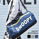 【送料無料】 SNOOPY スヌーピー ロゴライン ボストンバッグ レディース メンズ キッズ ファスナー式 大容量 ブラック…