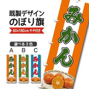 既製デザイン のぼり 旗 みかん 蜜柑 ミカン 果物 フルーツ 柑橘
